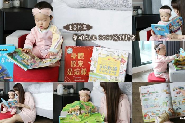 【童書推薦】華碩文化 2021暢銷新書:3D立體有聲書、手指點讀雙語有聲書、立體繪本、互動遊戲書,打造有趣好玩的親子共讀時光,幫孩子從小培養閱讀好習慣!