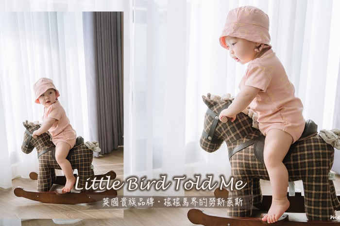 【彌月/週歲禮物推薦】Little Bird Told Me 搖搖馬界的勞斯萊斯,是媽媽嬰兒房佈置的夢幻逸品,也是寶貝訓練肢體協調、刺激大腦前庭發育的精品玩具!