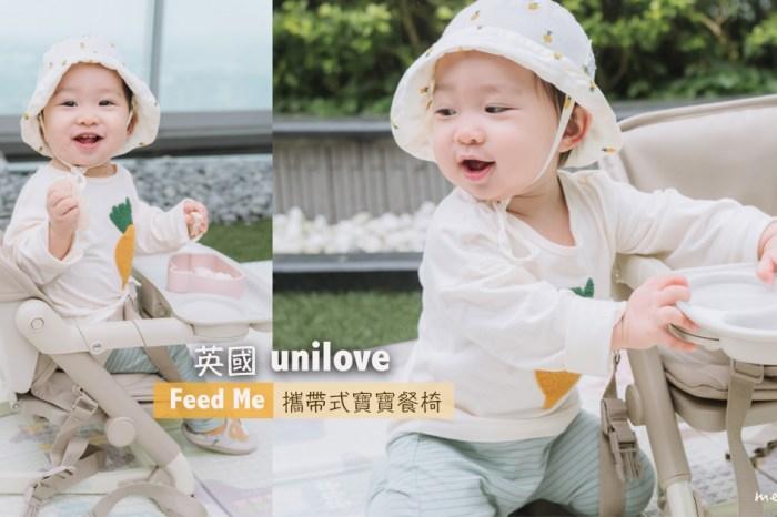 【育兒好物】英國unilove Feed Me攜帶式寶寶餐椅,時尚高質感的珍珠奶茶色系,帶寶寶外出用餐、野餐都好用又實用,顧及安全與衛生,也是養成吃飯的好習慣!