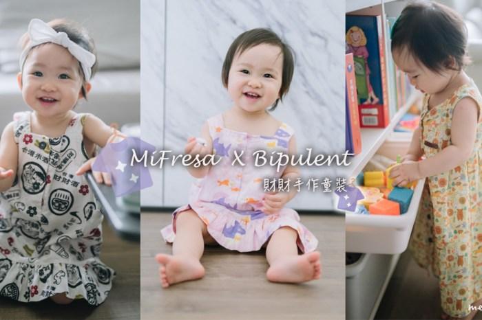 受保護的內容: 【寶寶穿搭】財財手作MiFresa X Bipulent|獨家可愛的印花布料,台灣設計師原創100% MIT品牌,穿得舒適,也穿出幸福溫度!
