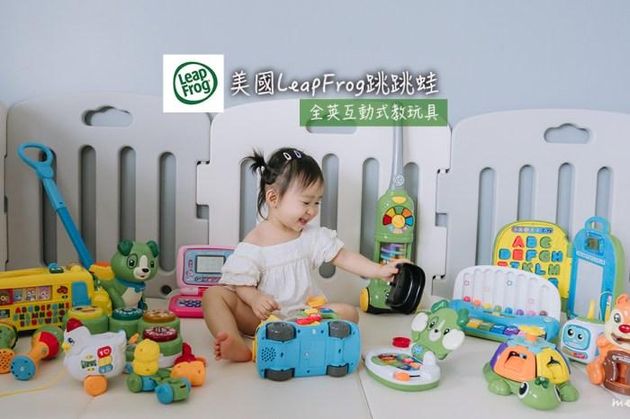 【育兒好物】美國LeapFrog跳跳蛙|0-6歲全英互動式教玩具,有音樂、聲光、英文會話&問答,多樣學習內容設計,一款玩具多種玩法,讓孩子輕鬆無壓的玩中學!