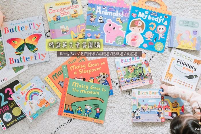 【童書推薦】精選原文(英文)童書:Bizzy Bear操作書、熱門英文繪本、磁鐵書、貼紙書、桌遊書等(適合0+以上寶寶的書單分享)