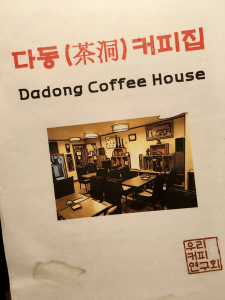 Specialty Coffee in Seoul_dadong coffee house