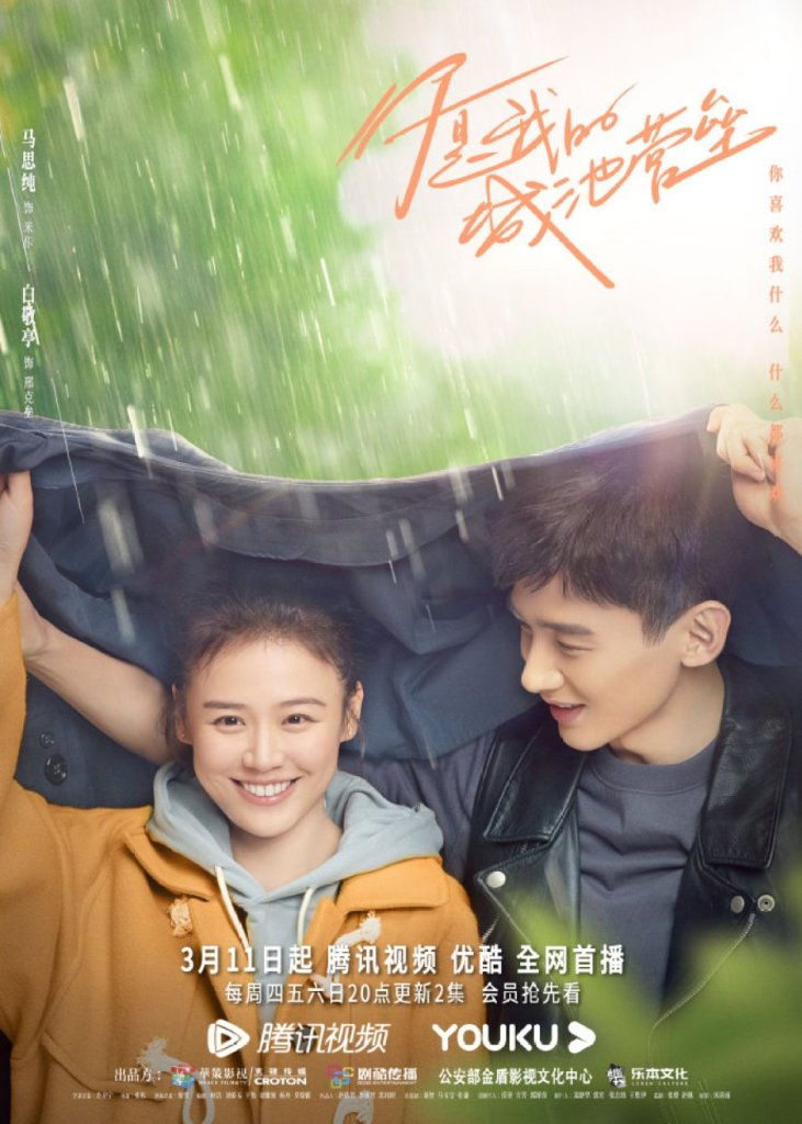 image You Are My Hero, My Dear Guardian, and The Flaming Heart Drama Review