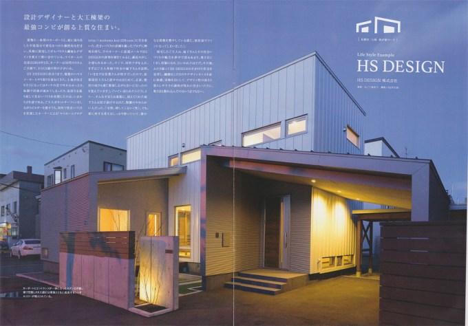 HS DESIGN 東区の家