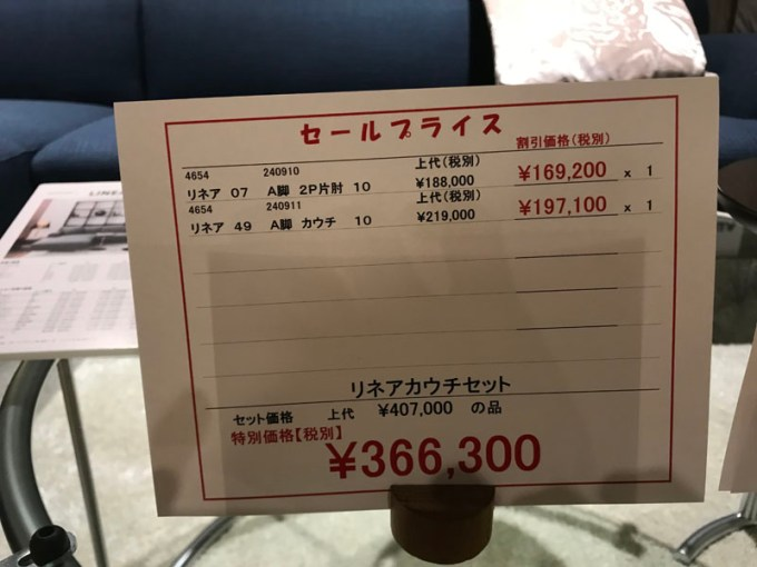 札幌ファニシング