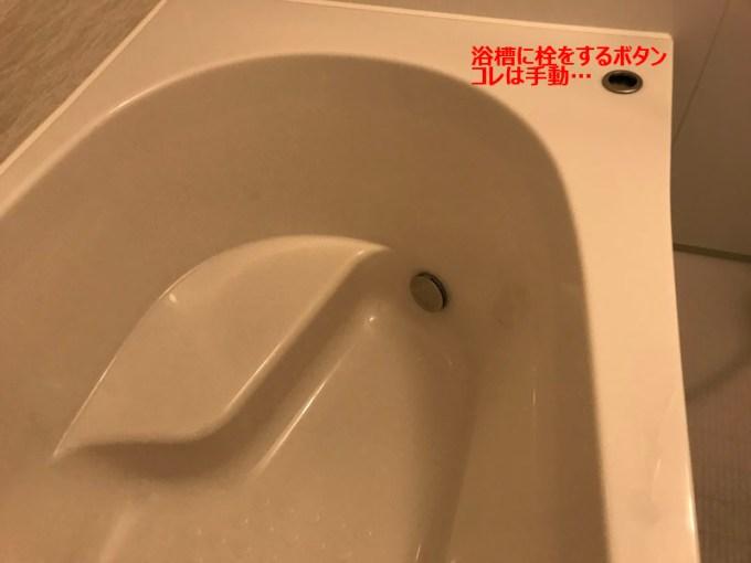 浴槽の栓のボタン