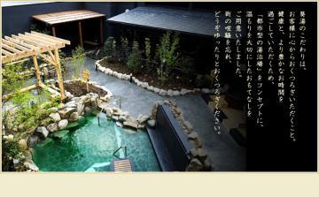 露天風呂札幌