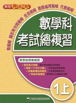 樂思精英班-數學科考試總複習 - 數學 - 小學 - 所有分類 - 產品瀏覽