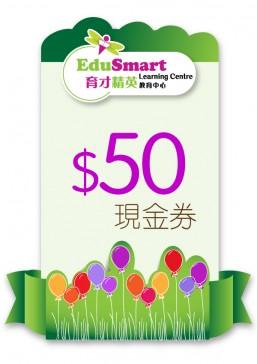 育才精英教育中心 - $50現金券 - 禮品換領 - 所有分類 - 產品瀏覽