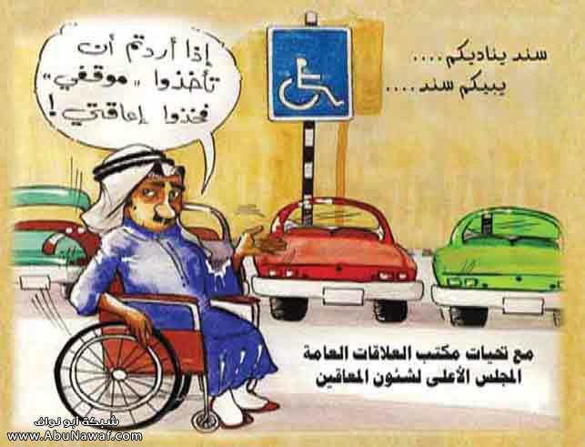 ذوي الا�تياجات الخاصة ليسوا معاقين بل مبدعين ومت�دين.!