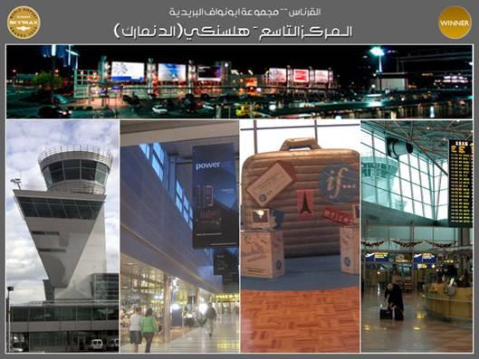 افضل مطارات العالم لعام 2008