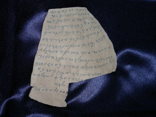 Replica of the Mesad Hashavyahu ostracon (potsherd used as writing surface).
