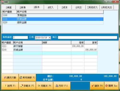 MemDB會計系統 總帳版:專業可靠的會計系統,簡單易用,價格合理.