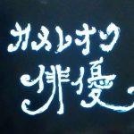 世にも奇妙な物語17春の特別編!菅田将暉のカメレオン俳優の感想ネタバレ