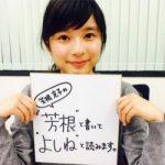 小さな巨人(ドラマ)ヒロインの芳根京子はいる?演技力とレビューまとめ