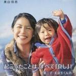 コウノドリ最終話で奥山佳恵といるダウン症の子供は実子?プロフなど