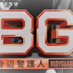 BG身辺警護人で高梨雅也役の斎藤工の正体は何者で目的は? 黒幕か予想してみた
