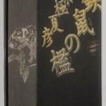 京極夏彦の『鉄鼠の檻』の愛蔵版の内容や絵本はある?特典の厄除け札とは?