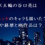 東京五輪の谷口亮はベネッセのキャラも描いた?Wikiや経歴と他作品は?