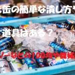 空き缶の簡単な潰し方や潰す道具はある?ダイソーなどの100均や機械は?