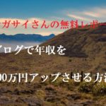 ナガサイさんの無料レポートのブログで年収を100万円アップさせる方法