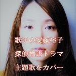 歌手の安藤裕子が薬師丸ひろ子の探偵物語ドラマの主題歌をカバーで歌詞は?