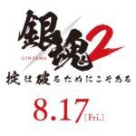 柳楽優弥が銀魂2の実写映画の土方十四郎役がかっこよすぎ?あるシーンとは?
