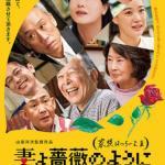 妻よ薔薇のようにの平田謙一役の大沼柚希がかわいい?演技や他作品は?