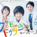 グッドドクター4話のあかり役の少女の高松咲希が可愛い?役柄や演技力は?