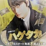 ハゲタカで渡部篤郎の娘役のあずさ(子役)は誰?名前や年齢と事務所はどこ?