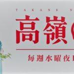 高嶺の花で芳根京子の衣装のブランドは?ワンピースやバッグとピアスなど