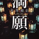 NHKドラマの満願の最終話は高良健吾!キャストや内容ネタバレは?
