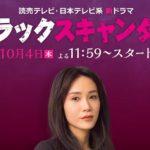 山口紗弥加主演のドラマのブラックスキャンダルとは?内容のネタバレは?