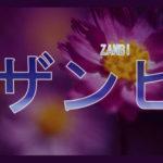 乃木坂46のドラマ【ザンビ】の原作はあるの?脚本や監督は誰か?