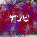乃木坂46のドラマ【ザンビ】を1話から見逃した?フル動画を無料で視聴する方法は?