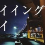 WOWOWドラマ【ダイイング・アイ】原作ストーリーや内容のネタバレは?