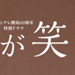 ドラマ【僕か笑うと】子役のキャストは誰?原作や内容のあらすじは?