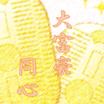 NHKドラマ【大富豪同心】主題歌は竹島宏の夢の振り子!歌詞や発売日は?
