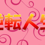 NHK【逆転人生】見逃したが放送日時や再放送は?フル動画をネットで見たい!