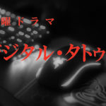 NHK【デジタル・タトゥー】相関図と登場人物!キャスト一覧と役柄は?