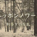 ニッポンノワールを1話~見逃した!再放送やフル動画のオンデマンド配信は?