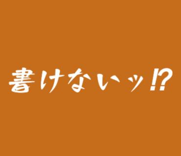 ない 放送 話 書け 5 再
