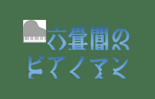畳 再 の 六 間 放送 マン ピアノ