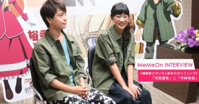 「(台灣が)すごくいいな。」《機動戦士ガンダム鉄血のオルフェンズ》河西健吾と寺崎裕香MeMeOnインタビュー