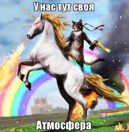Картинки по запросу атмосфера мем