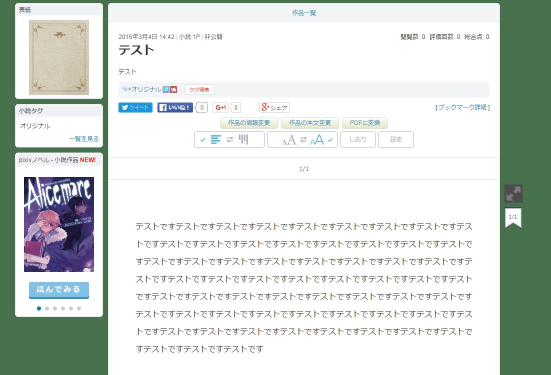 スクリーンショット 2016-03-04 14.44.20