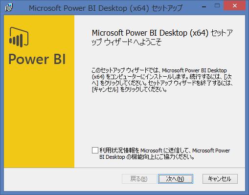 how to power bi for desktop インストール方法 吉田の備忘録