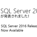 SQL Server 2016 Release Candidate 2が発表されました!