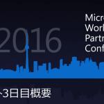 Microsoft WPC 2016 キーノート3日目の概要を日本語でリリースしました(非公式)